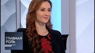Главная роль. Светлана Захарова. Эфир от 27.10.2014