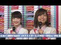 NGT48 太野彩香 中村歩加 第10回AKB48総選挙2018直後インタビュー 山本彩 柏木由紀