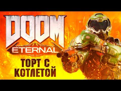 ПОВОРОТ НЕ ТУДА. ОБЗОР Doom Eternal.