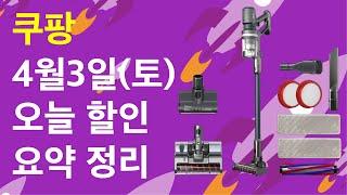 4.3(토) - 무선청소기 등 오늘 할인 정보 23선