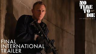 『007/ノー・タイム・トゥ・ダイ』最新予告