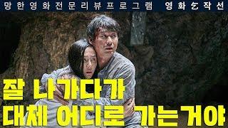 37회 - 장산범