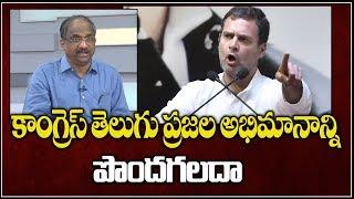 కాంగ్రెస్ తెలుగు ప్రజల అభిమానాన్ని పొందగలదా  Prof K Nageshwar on Congress in Telugu states  