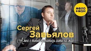 Сергей Завьялов - А мне с тобой остаться хоть на миг (Studio Video)