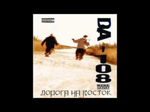 Клип DA-108 - Дорога На Восток (DJ 108 Mix, 93)