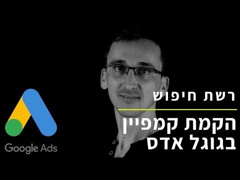 הקמת קמפיין רשת חיפוש גוגל אדס   הגדרות הקמפיין