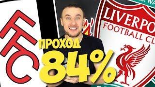 фулхэм ливерпуль прогноз / ПРОГНОЗЫ НА СПОРТ / ШАНС ЛИВЕРПУЛЯ
