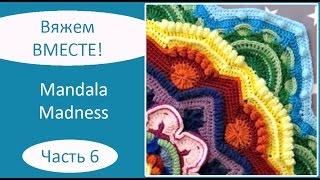 Mandala Madness. Часть 6. Как вязать мандалу крючком