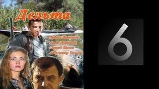 Дельта Рыбнадзор 6 серия (2013) Боевик детектив криминал фильм сериал