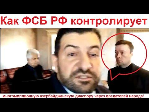Как армянские генералы в ФСБ управляют миллионной азербайджанской диаспорой через предателей народа!