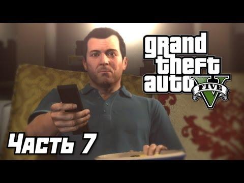 Grand Theft Auto V [GTA 5] Прохождение #07 - Дети Майкла и план ограбления магазина - Часть 7