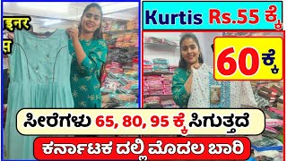 😍 ಸೂಪರ್ ಸೀರೆಗಳು 75 | Kurti 55 ಕ್ಕೆ ಸಿಗುತ್ತದೆ | Chickpet Wholesale Kurtis in kannada Wholesale Kurtis