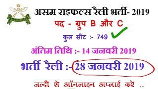 Asam Rifles Group B & C Rally Online Form 2019 !! Assam Rifles Application Form Kaise Bhare..?