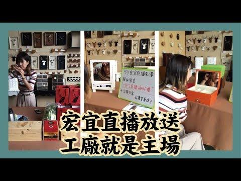 """【HI生活X薰小編_直播】""""工廠就是我的主場"""" 明星商品大集合!!!"""