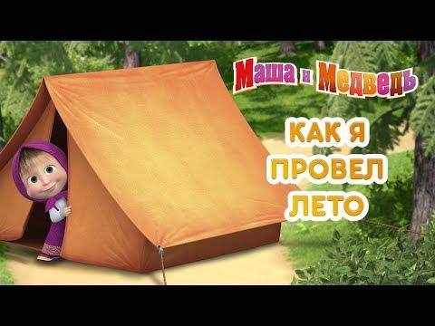 Маша и Медведь - ?Как я провёл лето! ⛱ - Видео онлайн