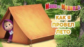 Маша и Медведь - 🌴Как я провёл лето! ⛱