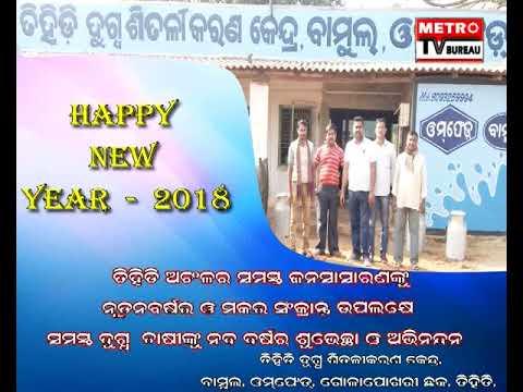 NEW YEAR WISHES FROM BAMUL,TIHIDI,BHADRAKH