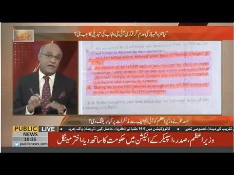 Zamir Haider reveals shocking facts about corruption in CM Self Employment Scheme