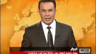 حادث سير مروع يودي بحياة ثمانية أطفال بالجزائر