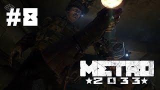 Metro 2033 прохождение игры - Часть 8: Битва на дрезинах