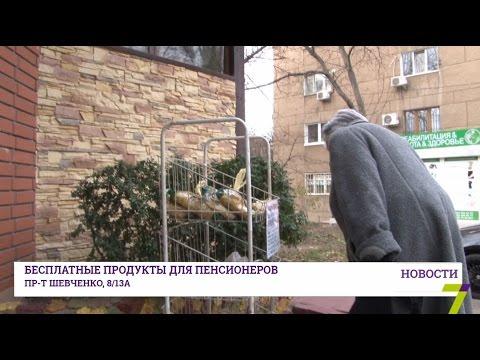 Благотворительная акция в Одессе: бесплатные продукты для пенсионеров