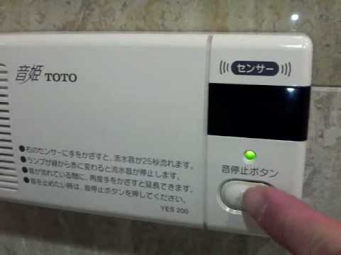 Toto 音姫 トイレの音消し Youtube