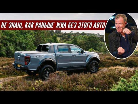 Джереми Кларксон Обзор Ford Ranger Raptor (2020)