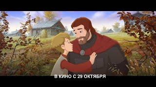 КРЕПОСТЬ ЩИТОМ и МЕЧОМ. Премьера 29 Октября 2015