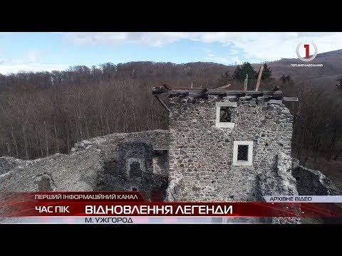 На Закарпатті реалізовують унікальний для України проект із відновлення Невицького замку