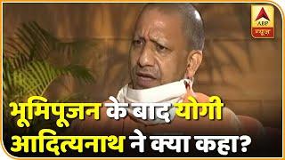 'मु्द्दा मंदिर निर्माण का नहीं, राम जन्मभूमि का था'- CM Yogi | Ayodhya Ram Janm Bhoomi Pujan