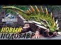 НОДОЗАВР НОВЫЙ ДИНОЗАВР Jurassic World The Game