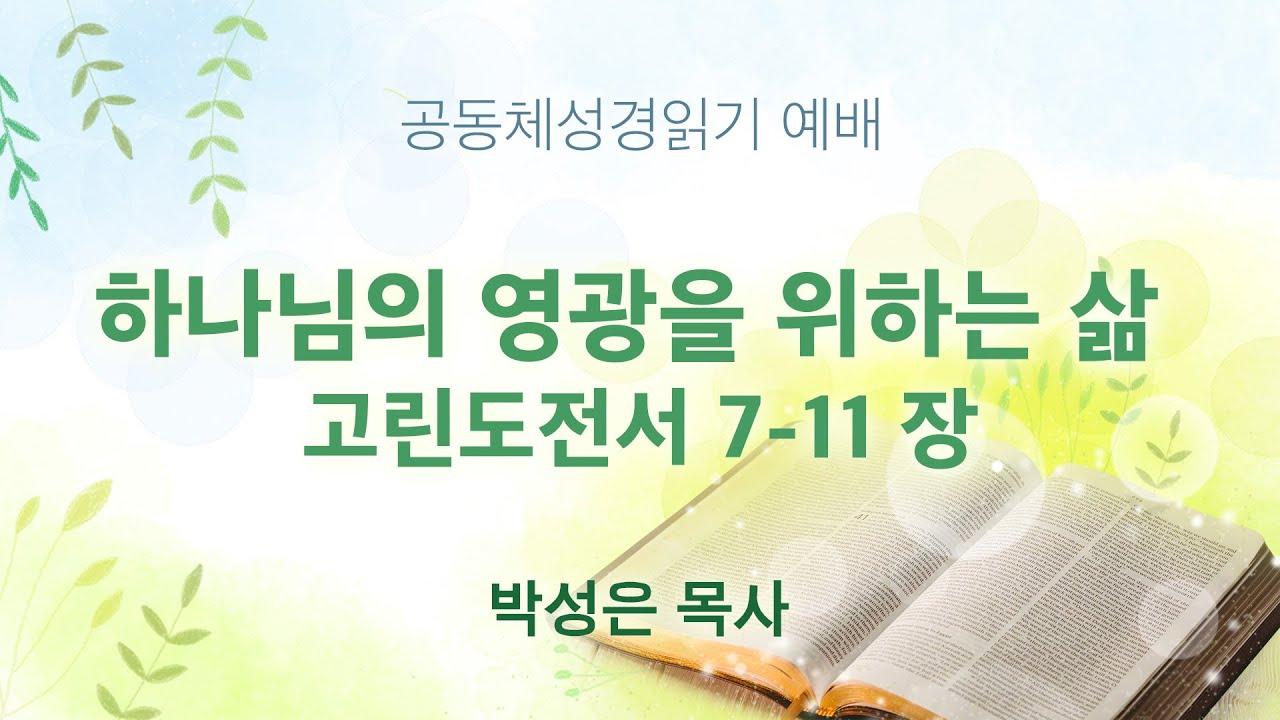 [온누리교회 공동체성경읽기예배] 하나님의 영광을 위하는 삶 (고린도전서 7-11장) 2020.08.02