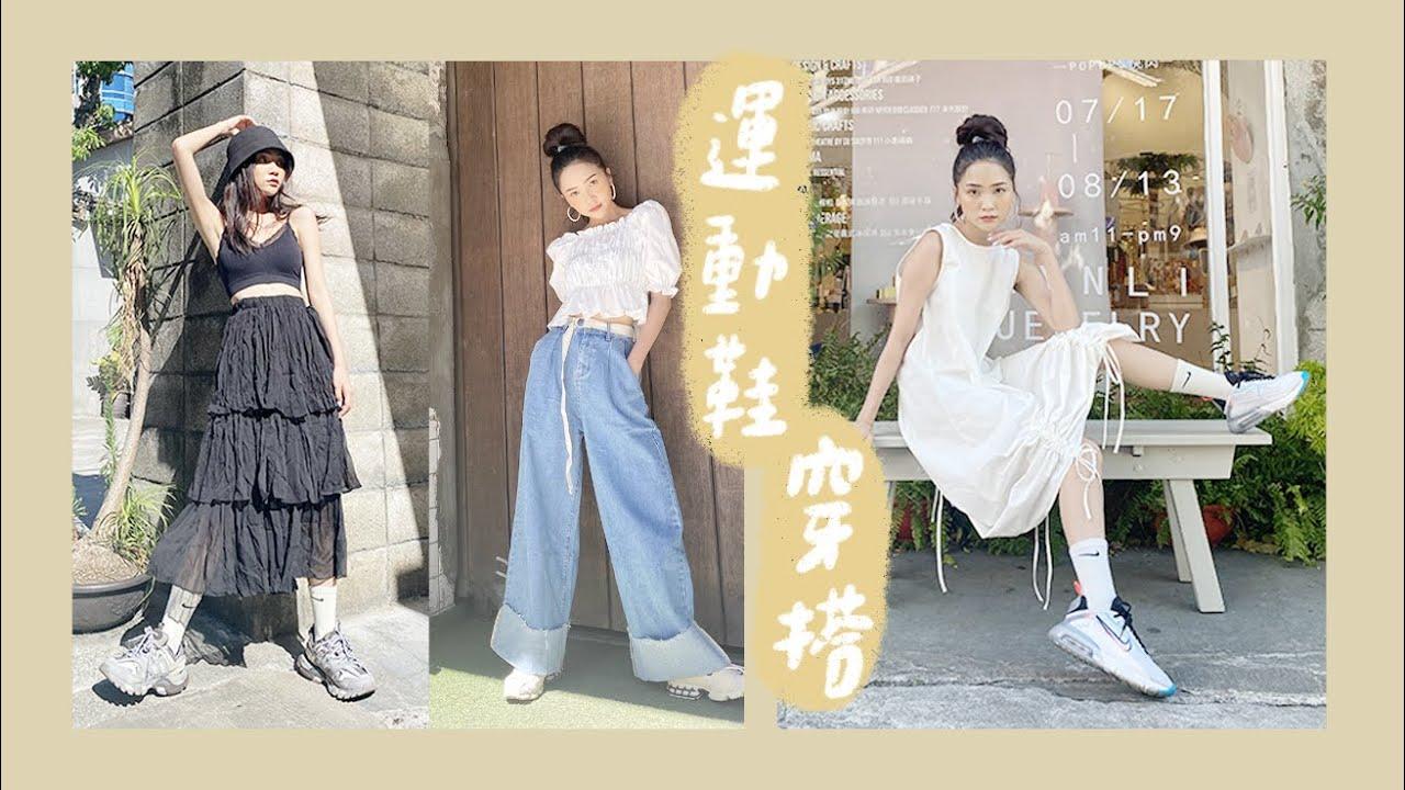穿搭特輯👟 球鞋運動鞋也能穿出不同風格 Feat. QUEEN SHOP
