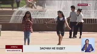 С 2019 года в Казахстане не будет заочного обучения в ВУЗах