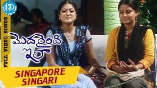 Modalaindi Ela Movie - Singapuri Singaari Video Song    Balaji Balakrishnan, Meghana Raj