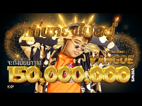 เก็บทรงไม่อยู่ - VANGOE Ft.DIAMOND MQT (Prod.BossaOnTheBeat) [Official MV]