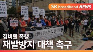 """[서울]강북구 아파트 경비원 추모... """"재발방지 대책…"""
