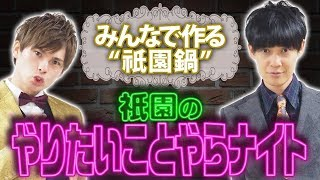 【SHOWROOM】11月12日 祇園のやりたいことやらナイト【祇園鍋作ろう!】