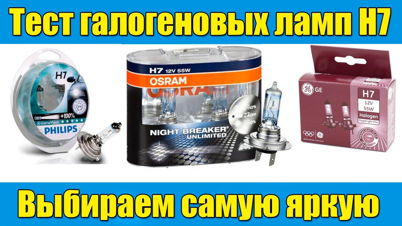 Галогеновые лампы для авто h7 рейтинг