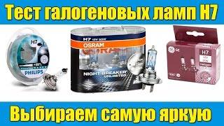 видео Подбор цоколей ламп для автомобилей Opel
