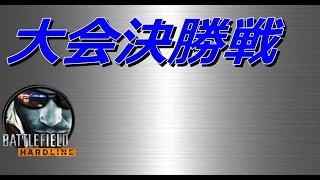BFH初大会 JCG マスタークラス 決勝戦