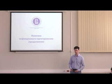Лекция 3.9 Политика инфляционного таргетирования (продолжение)