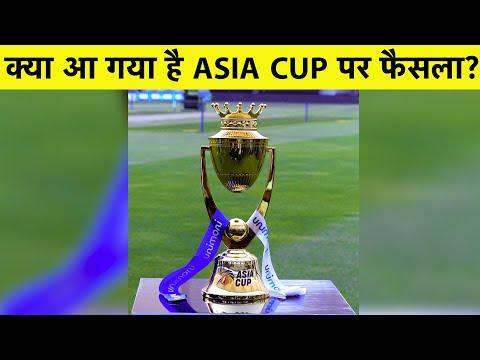 ASIA CUP UPDATE: Sept. में Asia Cup के होने की उम्मीद, जानिए Meeting में क्या हुई चर्चा | Sports Tak