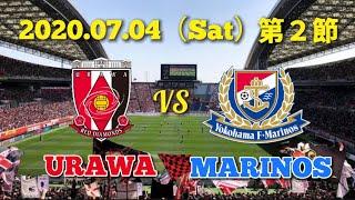 【エア試合】昨季王者 横浜Fマリノス VS 浦和レッズ /2020.07.04(sat)