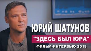 Юрий Шатунов - \