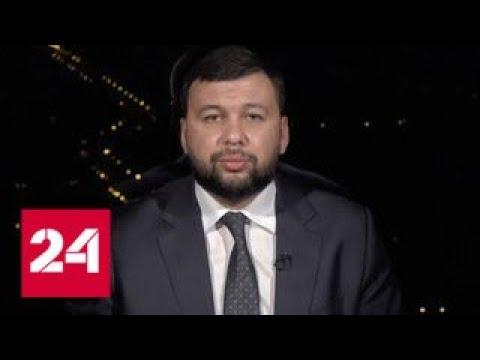 Денис Пушилин: этот день войдет в историю ДНР - Россия 24