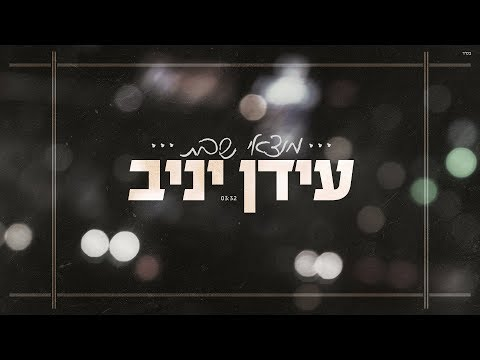 עידן יניב - מוצאי שבת | Idan Yaniv - Motsei shabat