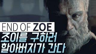 조이의 마지막 End Of Zoe 엔딩] 바이오하자드7 DLC 신작! 할아버지의 강력함을 보시죠
