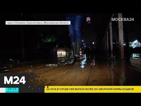 Сильные дожди обрушились на столичный регион - Москва 24