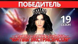 Победитель Битвы Экстрасенсов - Анна Арджеванидзе. Отзывы людей, Семья, Преграды.